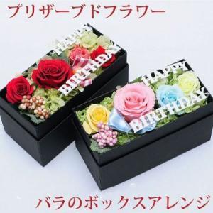 枯れない花 ギフト  プリザーブドフラワー  ギフト プレゼント 贈り物 花 枯れ ない バラのボックスアレンジ 誕生日|flower