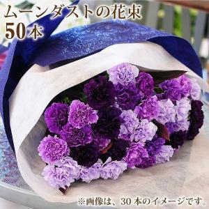 花束 プレゼント ムーンダスト 花束 青いカーネーション 花束 誕生日 年の数 花ギフト ムーンダスト50本の花束 flower