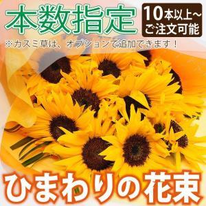 花 ギフト ひまわりの花束  本数指定 10本以上でご注文ください! ヒマワリ 向日葵 誕生日プレゼント|flower