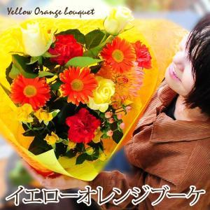 誕生日の花 花束 おまかせ イエローオレンジブーケ Mサイズ 翌日配達|flower