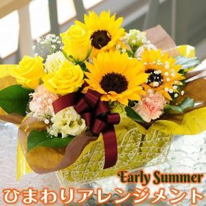 父の日 プレゼント 父の日 花 ひまわり 父の日ギフト 花 プレゼント ひまわり アレンジメント アーリーサマー 向日葵 ヒマワリ ギフト プレゼント 贈り物|flower