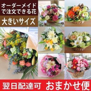 花  ギフト プレゼント 花 オーダー メイドで注文!おまかせフラワー便 大きなサイズ 花 誕生日 結婚祝 結婚記念日 お見舞い|flower