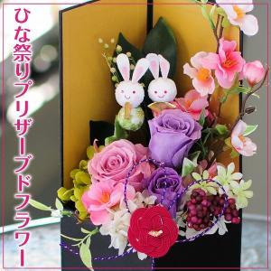 ひなまつり プリザーブドフラワー 桃可(ひな祭り限定)  雛祭りアレンジメント  桃の節句プレゼント 初節句 お祝い flower