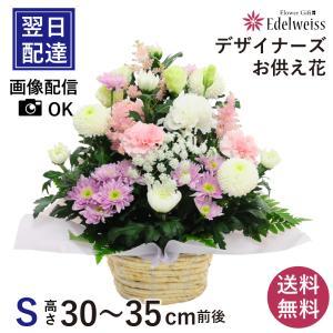 花 お供え 花束 アレンジメント デザイナーズS  喪中はがき お悔やみ供花 命日仏花一周忌|flower