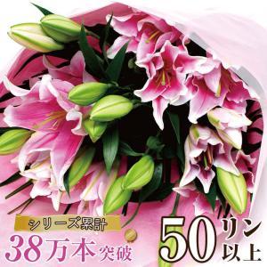 花束ギフト ピンク ユリの花束 50輪 誕生日 ゆり 百合 プレゼント 贈り物|flower