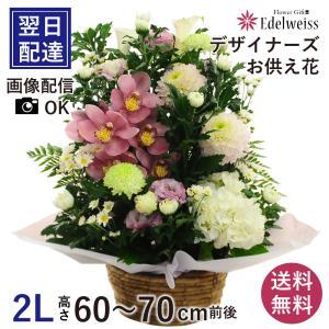 花 お供え 花 お悔やみ供花 デザイナーズ2L 喪中はがき 届いたら 祥月命日 年忌法要 仏花|flower