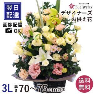 花 お供え花 お悔やみ 供花 デザイナーズアレンジメント3L 喪中はがき 届いたら 祥月命日 年忌法要|flower
