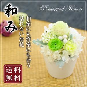お盆 花 供花 お供え お悔やみ プリザーブドフラワー 和み アレンジメント|flower