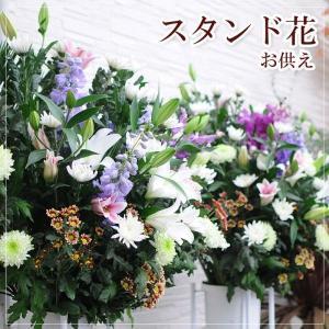 【お供え用 スタンド花 2段】盆花  お盆 新盆 初盆 葬儀 葬式 お通夜 告別式|flower