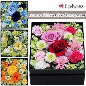 枯れない花 ギフト  オリジナル プリザーブドフラワー ボックスアレンジメント 誕生日 記念日 贈り物 花 枯れ ない|flower