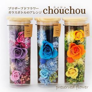 新感覚アレンジ ガラスボトル プリザーブドフラワーシュシュ|flower