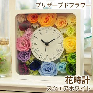 枯れない花 ギフト  花時計スクエアホワイト 白四角 プリザーブドフラワー 誕生日 記念日 贈り物 花 枯れ ない|flower