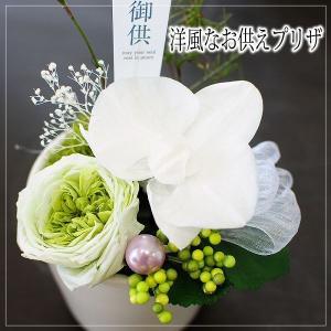 お供え お悔やみ 花  プリザーブドフラワー 一周忌 命日  法事 年忌法要 文美 fumi  仏花 アレンジメント|flower