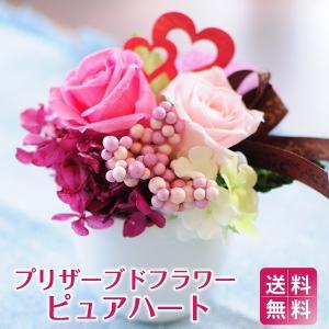 花 ギフト プレゼント プリザーブドフラワー ピュアハート|flower