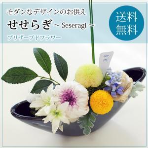 お盆 花 お供え お供え お悔やみ プリザーブドフラワー せせらぎ アレンジメント|flower