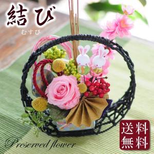 花 ひなまつり お祝い プレゼント 桃の節句 端午の節句 女の子 贈り物 ギフト プリザーブドフラワー 結び|flower