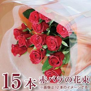 バラ 花束 赤 薔薇   赤いバラ 15本 花束  赤いバラ花束 誕生日 ギフト|flower