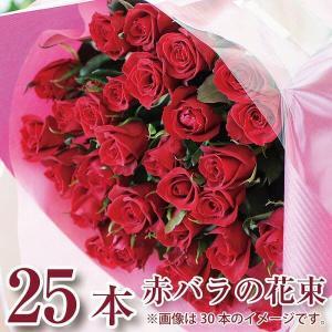 バラ 花束 赤 薔薇   赤いバラ 25本 花束  赤いバラ花束 誕生日 ギフト|flower