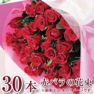 バラ 花束 赤 薔薇   赤いバラ 30本 花束  赤いバラ花束 誕生日 ギフト|flower