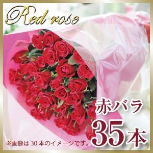 バラ 花束 赤 薔薇 赤いバラ 35本 花束 赤いばら 誕生日 ギフト ホワイトデー|flower
