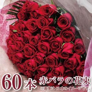 バラ 花束 赤 薔薇   赤いバラ 60本 花束  赤いバラ花束 誕生日 ギフト|flower
