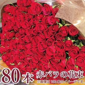 バラ 花束 赤 薔薇   赤いバラ 80本 花束  赤いバラ花束 誕生日 ギフト|flower