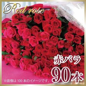バラ 花束 赤 薔薇   赤いバラ 90本 花束  赤いバラ花束 誕生日 ギフト|flower