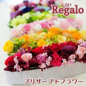 枯れない花 ギフト  プレゼント プリザーブドフラワー 花 敬老 花 枯れない レガロ|flower