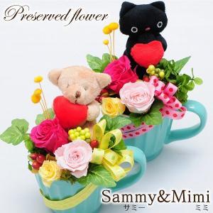 プリザーブドフラワープレゼント くまの子サミーSammy&子ネコのミミMimi 誕生日 贈り物 花 枯れ ない|flower