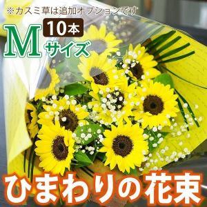 花 ギフト ひまわりの花束  ヒマワリ 向日葵 Mサイズ 誕生日プレゼント|flower