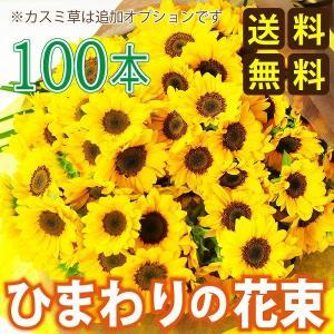 花 ギフト ひまわりの花束 100本 ヒマワリ 向日葵|flower