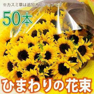 花 ギフト ひまわりの花束 50本 ヒマワリ 向日葵|flower