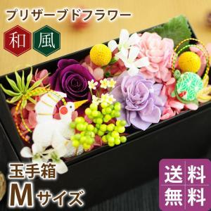 花 ギフト プレゼント 数量限定 プリザーブドフラワー 花 玉手箱 Mサイズ|flower