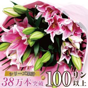 花束ギフト ピンク ユリの花束 100輪 誕生日 ゆり 百合 プレゼント 贈り物|flower