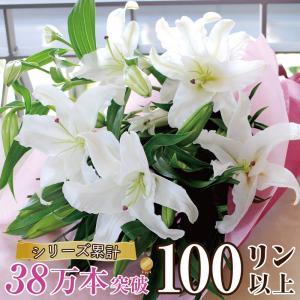 花束ギフト フラワーギフト 白ユリの花束100輪   誕生日 ゆり 百合 翌日配達|flower