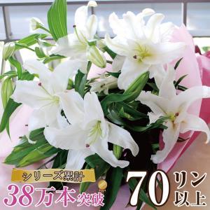 花束ギフト フラワーギフト 白ユリの花束70輪   誕生日 ゆり 百合 翌日配達|flower