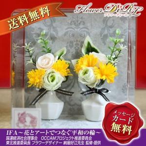 お線香セット 白陶器イエローツイン仏花(BS-002)|flowerdirl