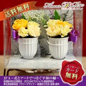 お線香セット 白陶器ライン入りイエローツイン仏花(BS-003)|flowerdirl
