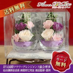 お線香セット グラス仏花ツインシャインパープル(BS-008)|flowerdirl