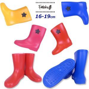 日本製 Fabhug(ファブハグ)カラフルレインシューズ 長靴 レインブーツ ネイビー/レッド/ピンク/イエロー 16cm 〜 19cm キッズ ジュニア  通学 入学祝 flowerkids