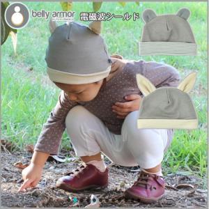 電磁波カット belly armor(ベリィアモール) 電磁波シールド ベビー帽 42-54cm(1-2才)マウス/ラビット 出産準備 お祝い ギフト プレゼント|flowerkids