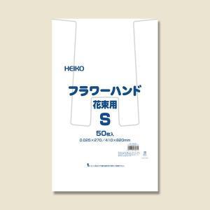 HEIKO フラワーハンド花束用 無地 S 50枚入 |flowernana