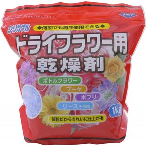 豊田化工 シリカゲル ドライフラワー用 乾燥剤 1kg 1袋 flowernana