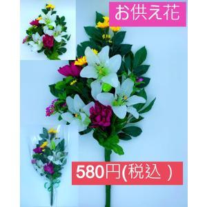 お供え花 お花 造花 ブーケ (ユリ、小菊、菊、ミニフラワー、リフ)|flowernana