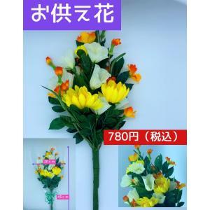 お供え花 お花 造花 ブーケ (トルコキキョウ、菊、セキキク、リフ)|flowernana