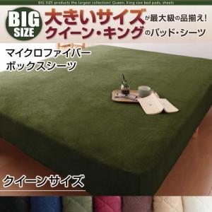 ベッド用ボックスシーツ / マイクロファイバータイプ クイーン|flowerrod