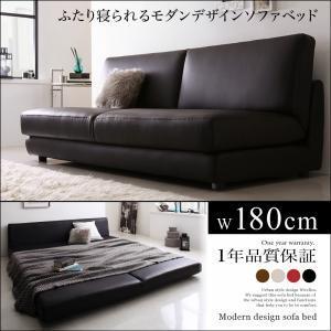 ふたり寝られる モダン デザイン ソファ ベッド /180cmの写真