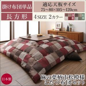麻の葉柄 市松模様 こたつ用掛け布団 単品 /長方形(75×105cm)