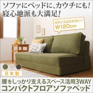 腰をしっかり支える スペース活用 3WAY コンパクト フロア ソファ ベッド /120cmの写真