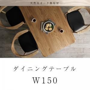 天然木 オーク 無垢材 北欧 デザイナーズ ダイニング /単品 ダイニングテーブル W150
